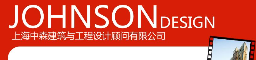 招聘暖通工程师-上海-中国建筑设计研究院上海中森师